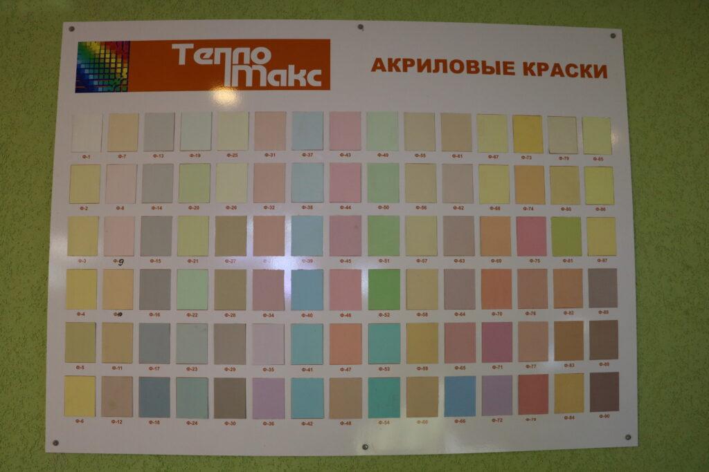 Акриловые краски ТеплоМакс