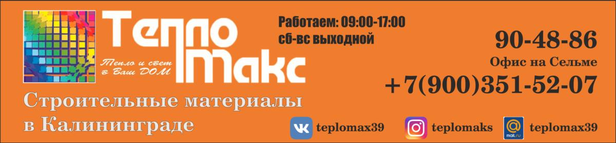 Строительные материалы в Калининграде